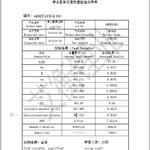 长期出售锂基润滑脂原料氢氧化锂,库存量大、稳定,质量优质,价格实惠。如有需求,电联。 手机号:18621837696