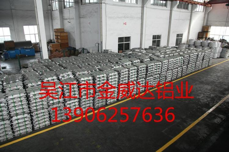 AlSi10MnMg 国标铝合金锭 可定制其他型号