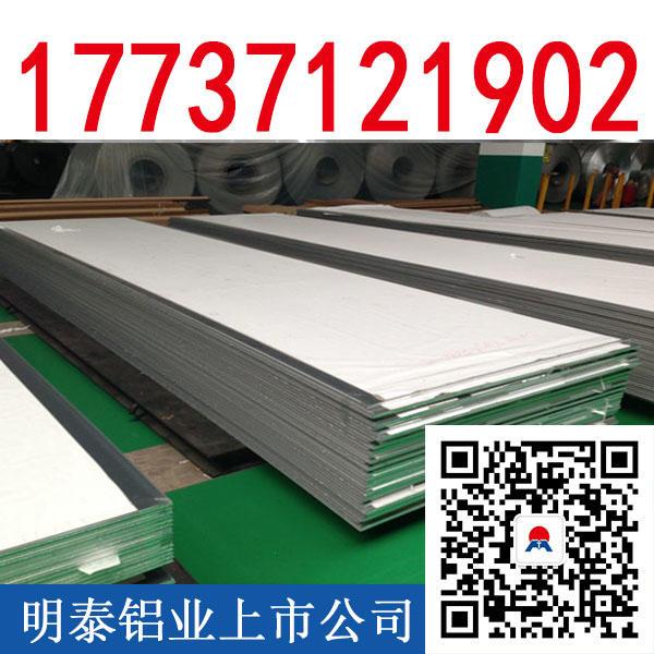 广东3003铝板厂家密度价格是多少
