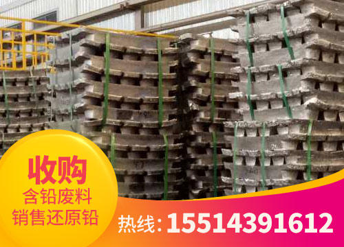 出售还原铅 联系方式:15514391612