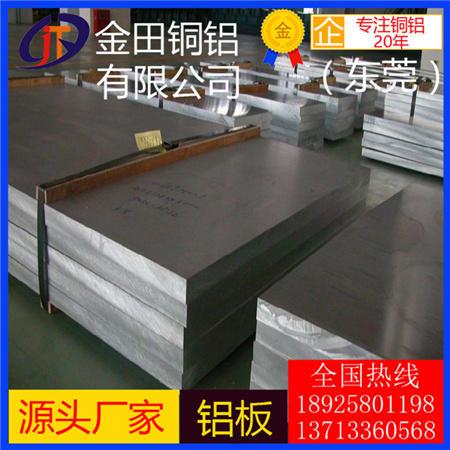 7075航空铝板5052 5754西南铝2a12中厚铝板2024超硬铝板模具铝板