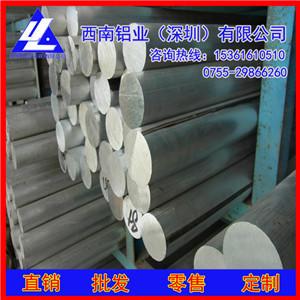 厂家出售 2004铝圆棒 45mm精密铝棒、5052耐热铝棒