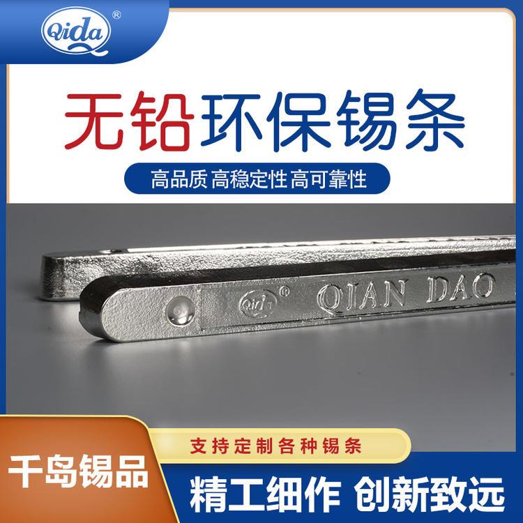长期出售无铅优质锡条,欢迎咨询选购