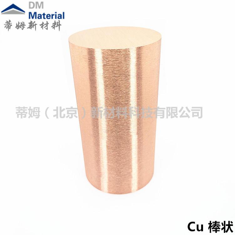 高纯5N铜棒 无氧铜棒99.97% 北京厂家 现货