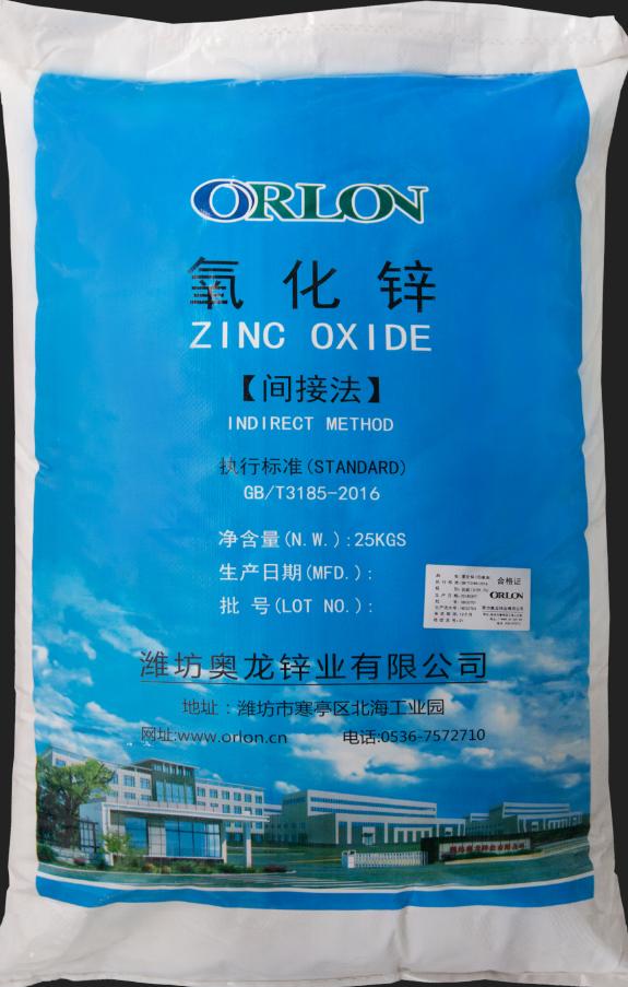 橡胶级氧化锌