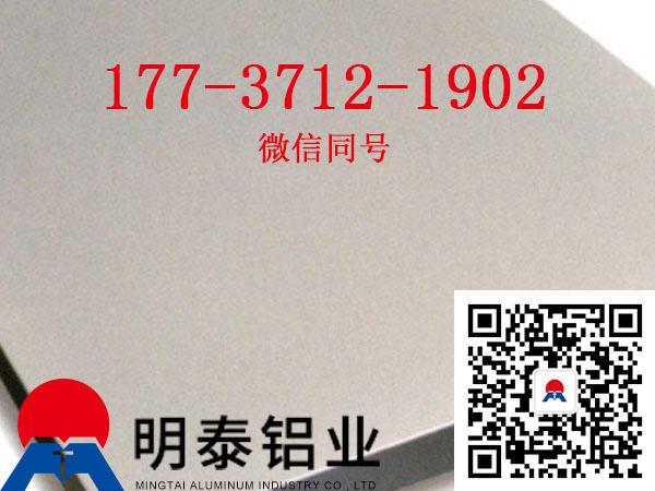 山东3003铝板生产厂家市场价格