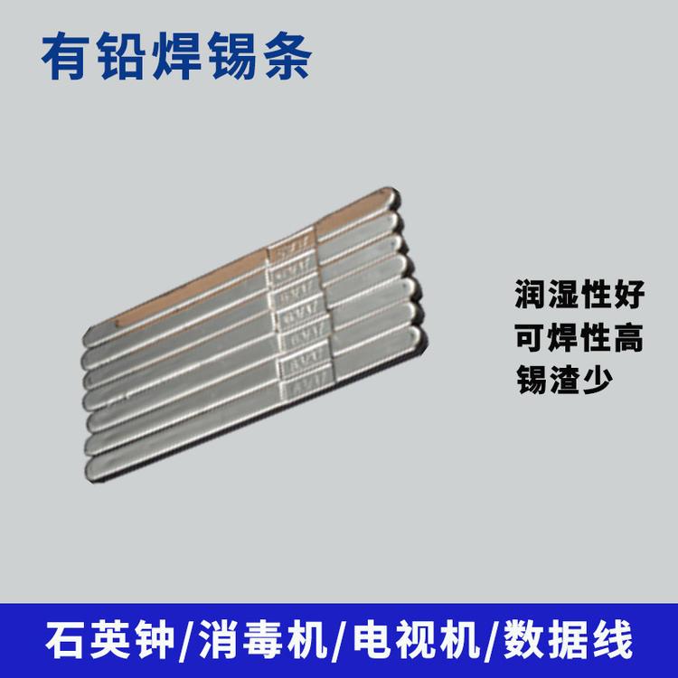 深圳锡厂直销 高抗氧高纯度有铅锡条Sn63Pb37 波峰焊锡条
