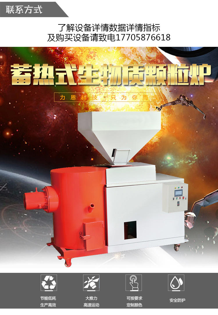 温州力恩科技生物质颗粒燃烧机