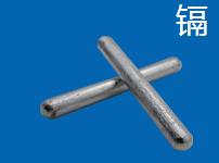 高纯度稀有金属7n镉粒,镉棒,硒粒,锡粒