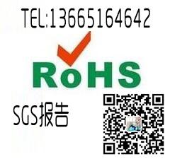 联 系 人 :石工, tel:1366516464 2 weixin:393357427 QQ:2609359942  ROHS铅镉Hg六价铬检测  ROHS环保检测 ROHS环保测试 ROHS环保认证 ROHS检测报告  ROHS环保检测机构 ROHS环保检测中心 ROHS环保测
