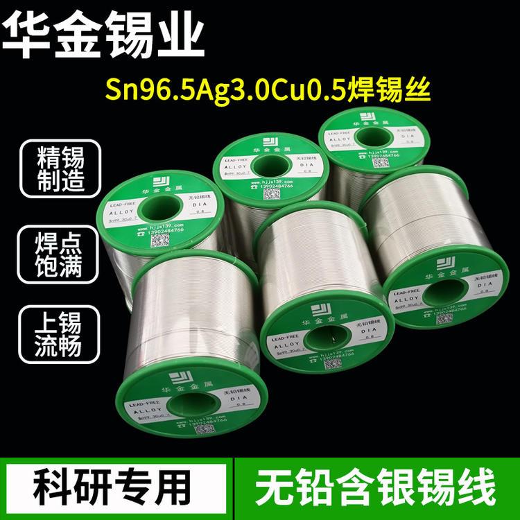 锡厂直供无铅锡线Sn96.5Ag3.0Cu0.5焊锡丝无铅环保含银锡线