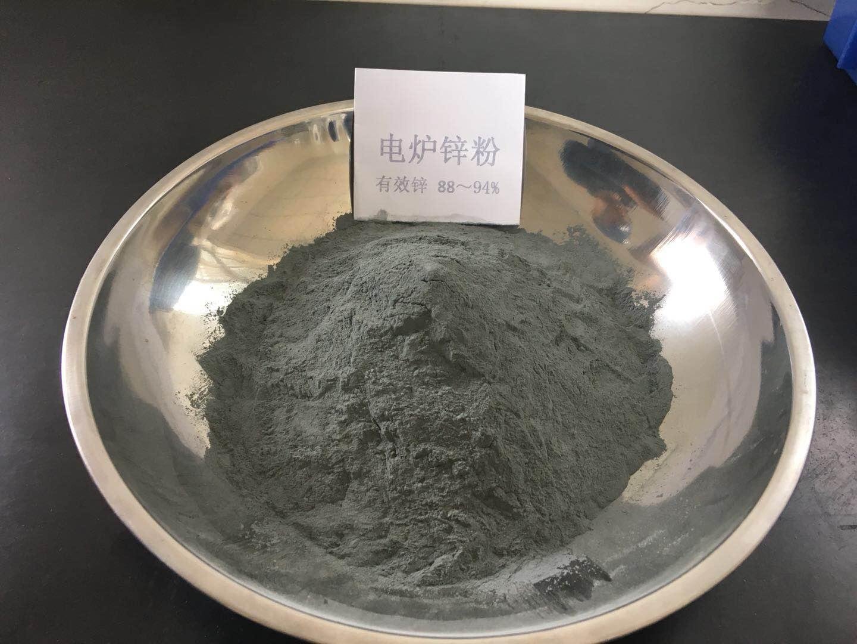长期出售电炉锌粉,量大从优。电话:13577077043 孙总