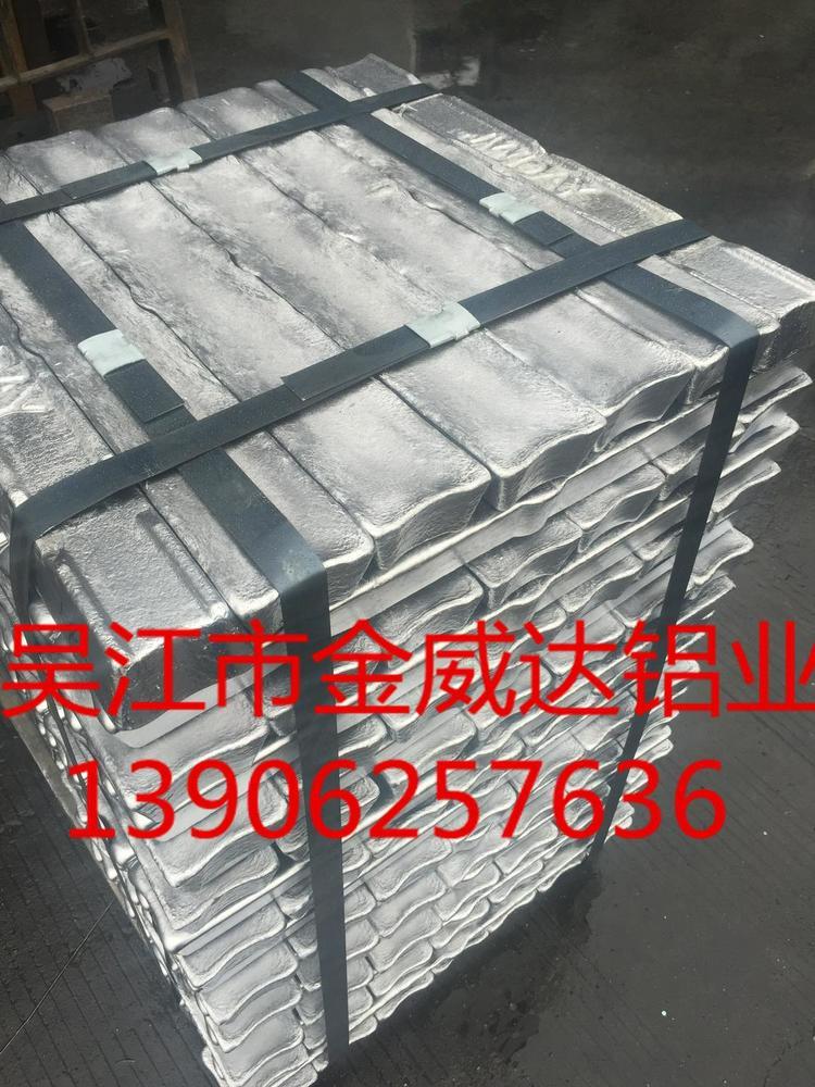 Alsi12Fe铝合金锭