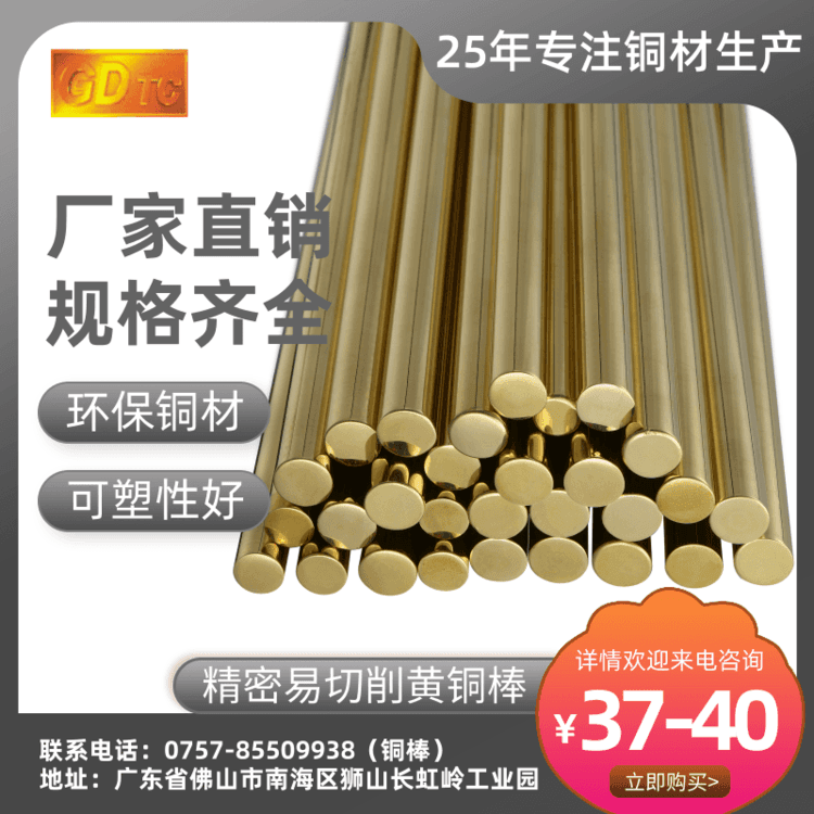 国东铜材厂国标铜手表料优质热锻铜棒φ5.0-φ50.0