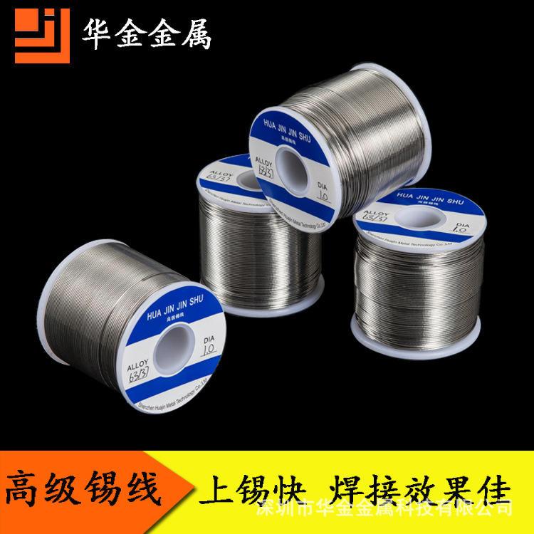 不锈钢专用焊锡丝含松香高纯度焊锡丝1.0mm
