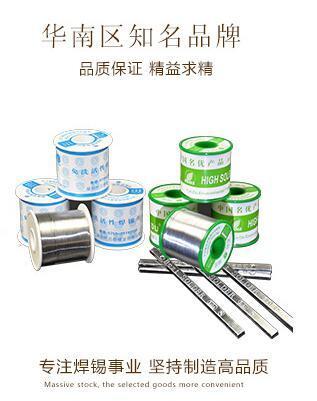 供应优质电解镀镍焊锡丝1.0mm  型号规格按需求定制生产