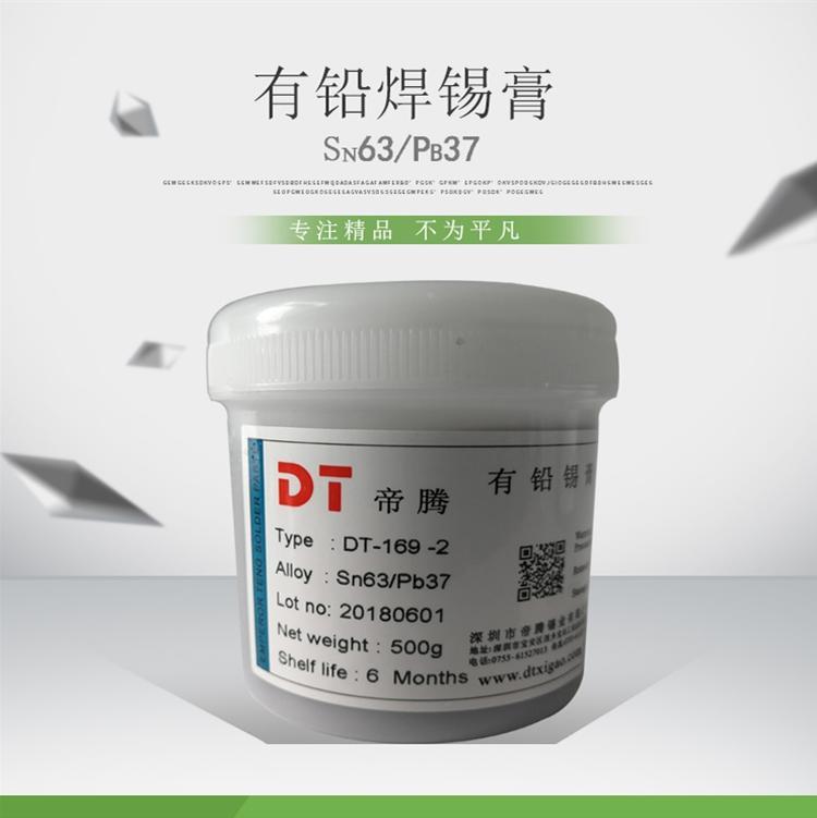 帝腾6337有铅锡膏Sn63/Pb37中温焊锡膏SMT贴片品牌锡膏锡浆有铅