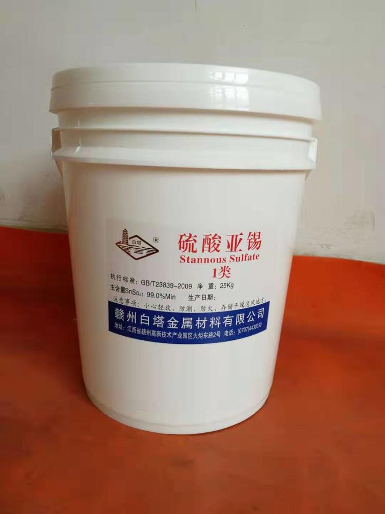 硫酸亚锡、铝型材氧化着色用硫酸亚锡、蓄电池用硫酸亚锡