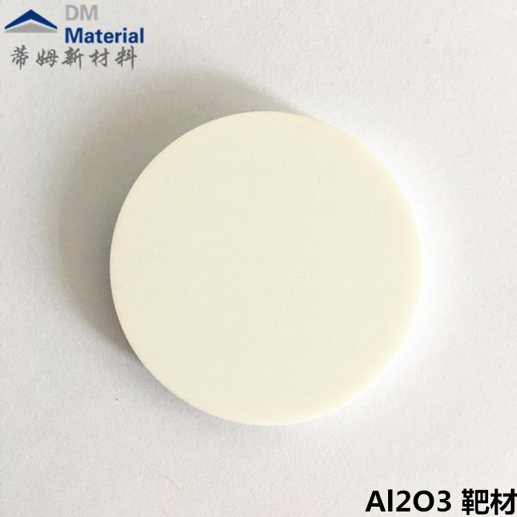 实验用高纯三氧化二铝晶体,实验用三氧化二铝颗粒,Al203膜料