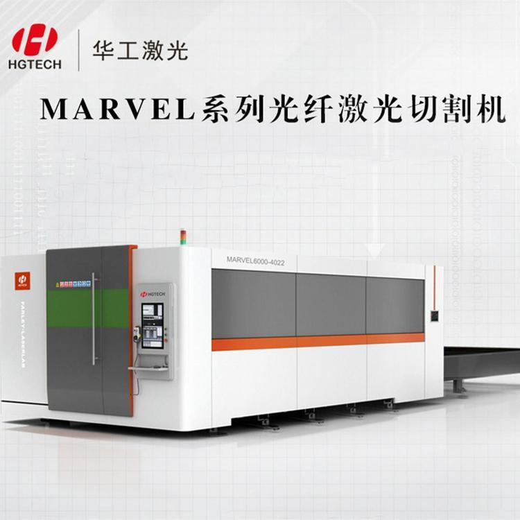 华工全自动数控激光切割机铁板镀锌喷塑件裁剪高功率板材打孔机