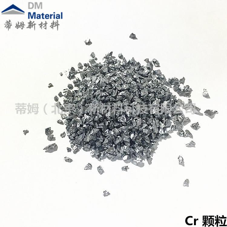 高纯铬靶材 99.95 半导体镀膜材料 高纯铬 Cr靶材粉末颗粒