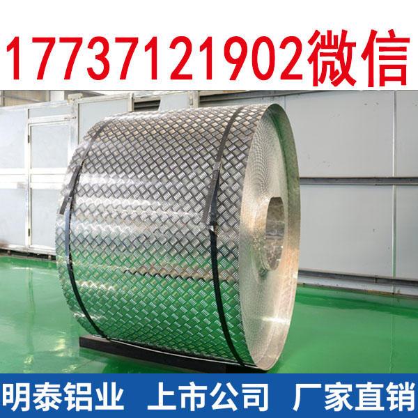 aa3105合金板明泰铝业河南铝板厂家直销3105铝板热销