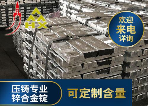 压铸锌合金 现款现货,13586586628