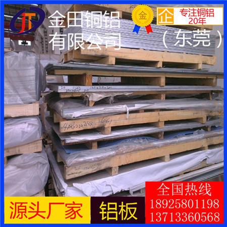 上海6063铝板花纹铝板 6063挤压铝板6063t6 6063t5铝板厂家直销