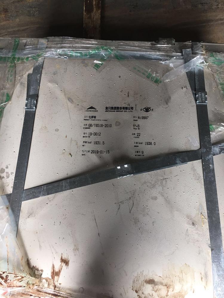 金川1号电解镍高品质电解镍_现货电解镍供应