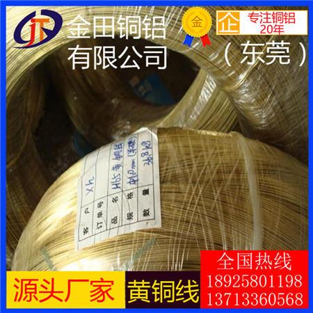 黄铜线生产厂家 黄铜线H62 H65 H68黄铜丝,h62黄铜软线硬线现货