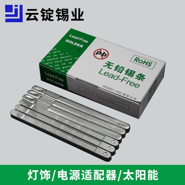锡厂直销 高纯度无铅环保锡条 sn99.3cu0.7 手浸炉专用焊锡条