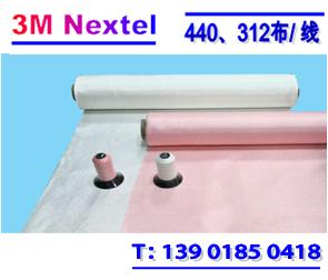 美国3M Nextel 312、440、Nextel 610、720 连续纤维布、纱线