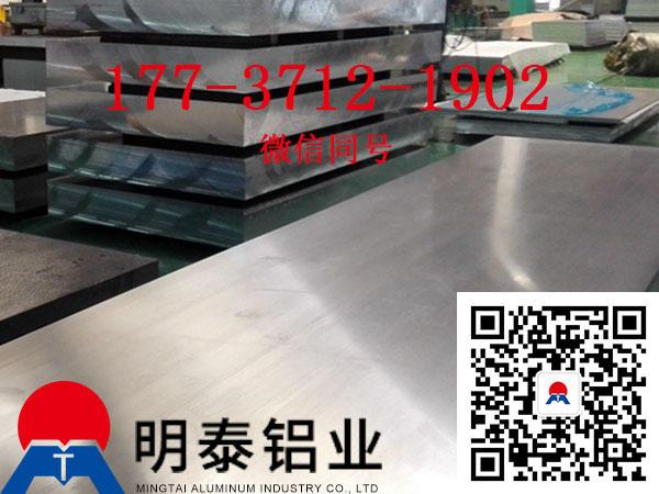郑州明泰实业有限公司6063铝合金价格