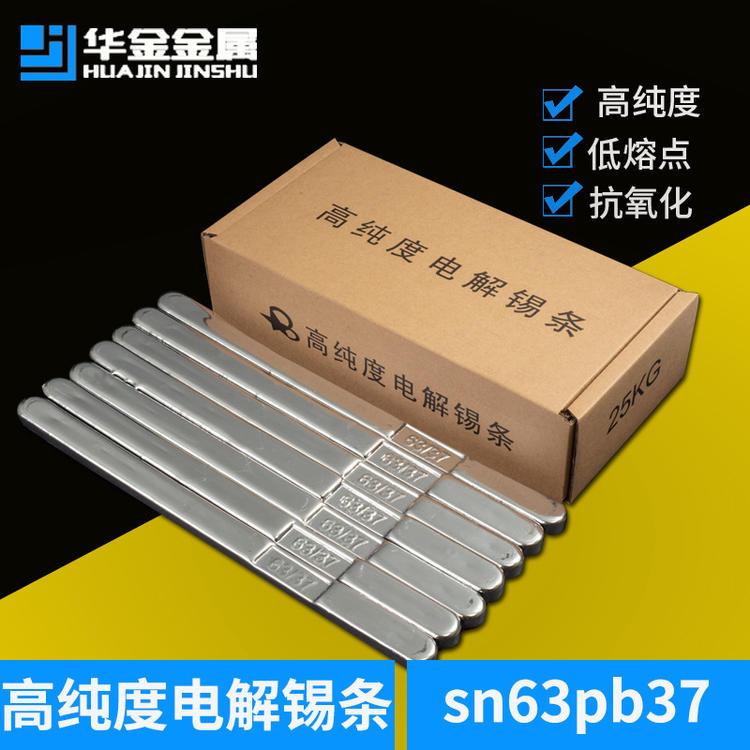 63度波峰焊锡条 焊点光亮锡条有铅焊锡条63a