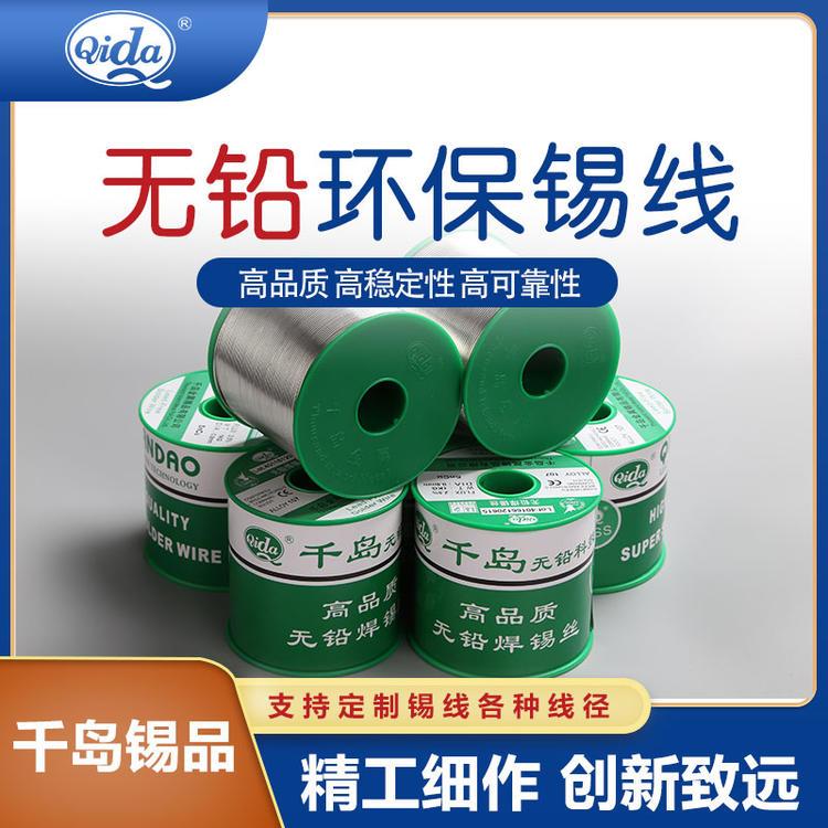 高纯度无铅焊锡丝0.6mm0.8mm含松香芯锡线家用免洗低温环保焊锡