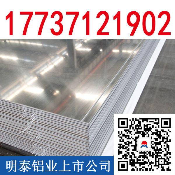 郑州铝合金生产厂家3104合金铝板铝板3104全国直销