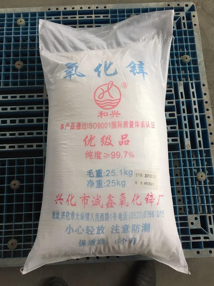 供应橡胶级99.7%氧化锌