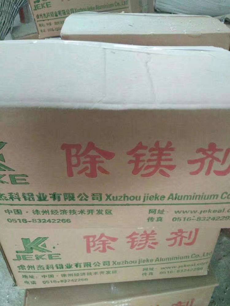 除镁剂  JKAM