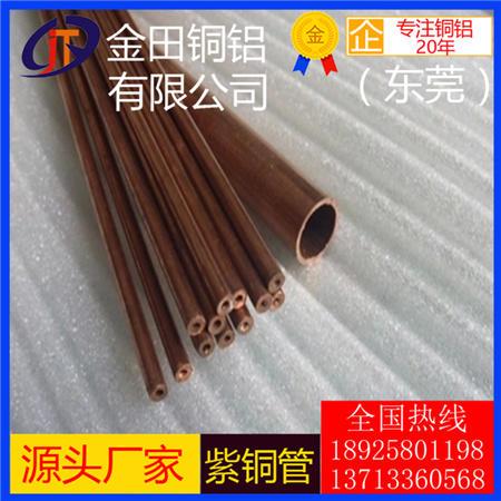 T2紫铜管盘管紫铜毛细管 C1100紫铜方管六角铜管 优质空调紫铜管