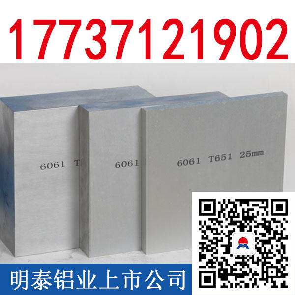 河南明泰6061铝板直销