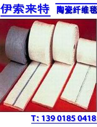 伊索来特(ISOWOOL)陶瓷纤维毯