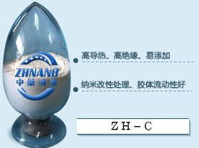 高导热灌封胶填料系列(ZH-C)