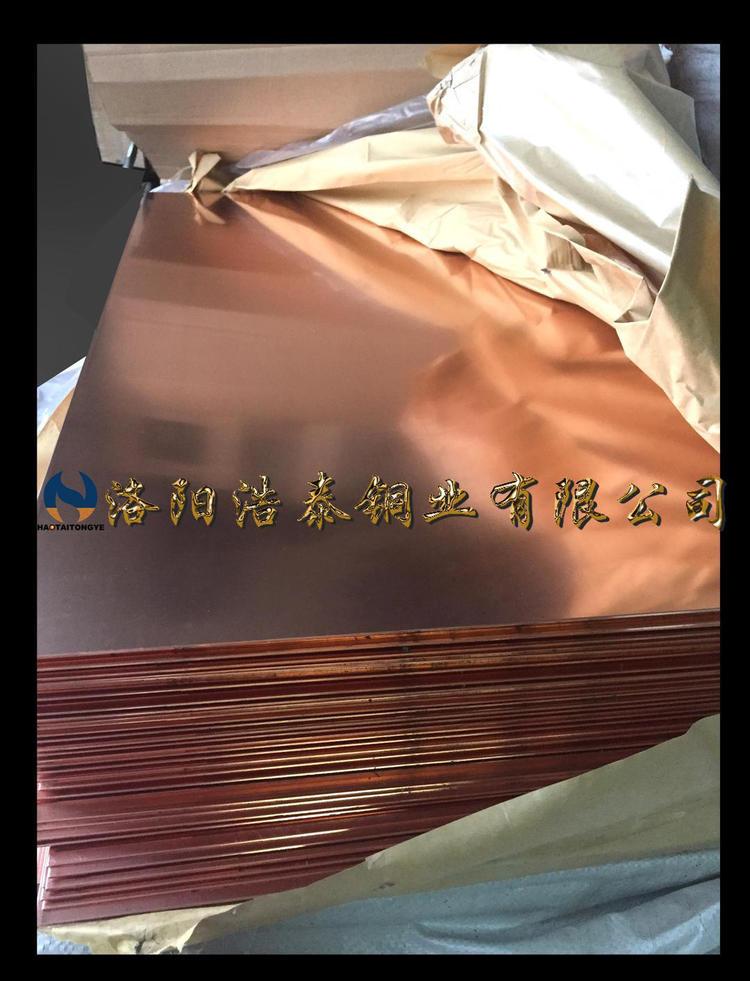 国标紫铜板现货