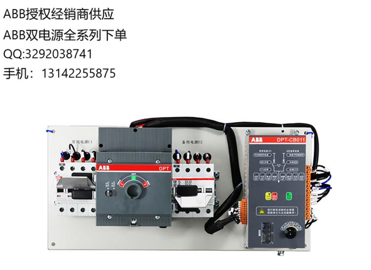 DPT63-CB010 C50 4P双电源自动转换 ABB代理供应