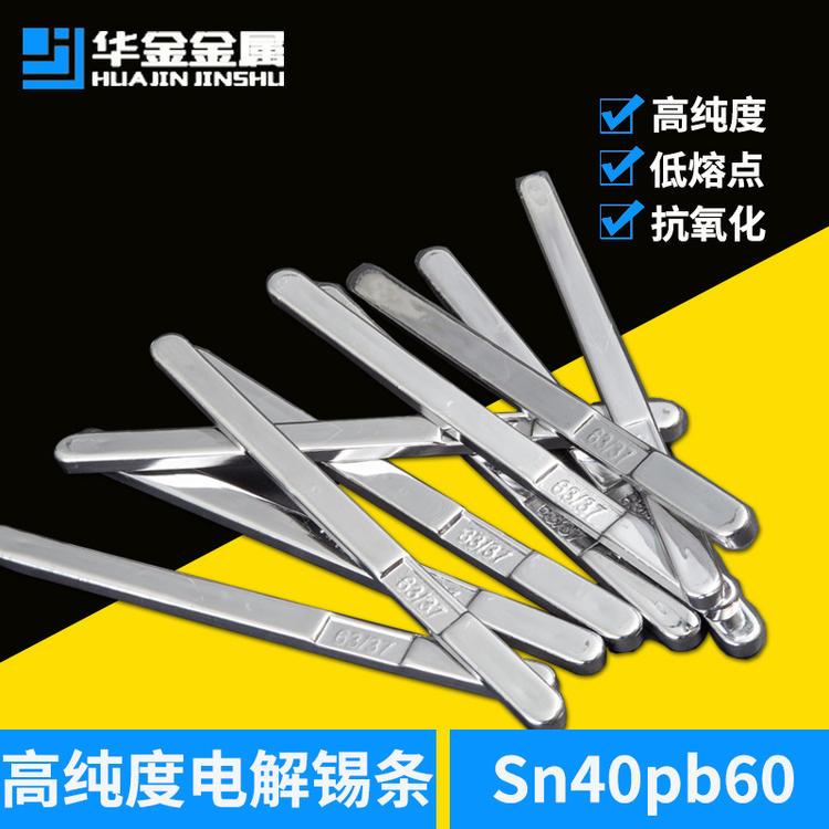 国标63a波峰焊锡条 sn63pb37电解高抗氧化锡条有铅锡条