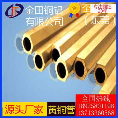 H65黄铜六角管东莞H68黄铜方管,H62黄铜方管厂家,小铜管