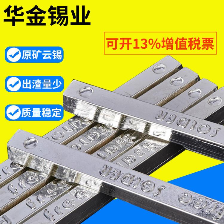 锡厂高抗氧化锡条100ppm以内波峰焊锡条sn99.3cu0.7