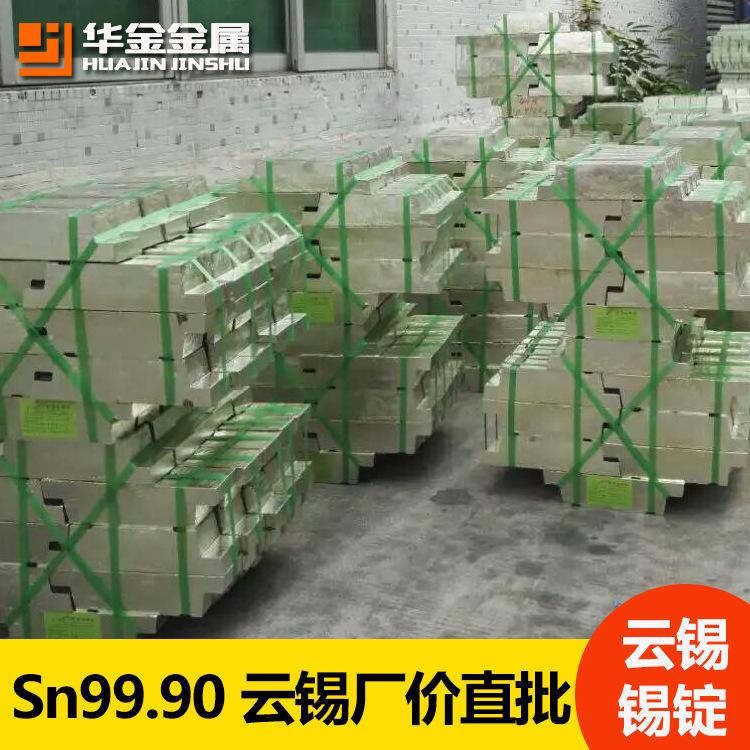 云锡锭原厂直销锡锭电器行业应用锡锭Sn99.90无铅环保纯锡锭