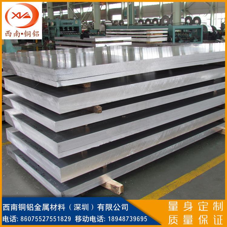 西南铜铝供应 7075 6061 6063国标铝板 规格齐全 加工定制