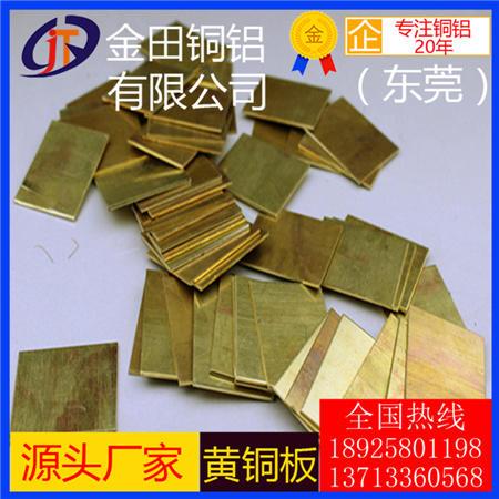 优质H60黄铜板 无铅环保黄铜板H62黄铜排方棒 H68黄铜带规格齐全